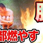 オシャレは服、くださいSETSUJITSUNIMEGWINの服、全部、燃やしてみたbuff.ly/2…