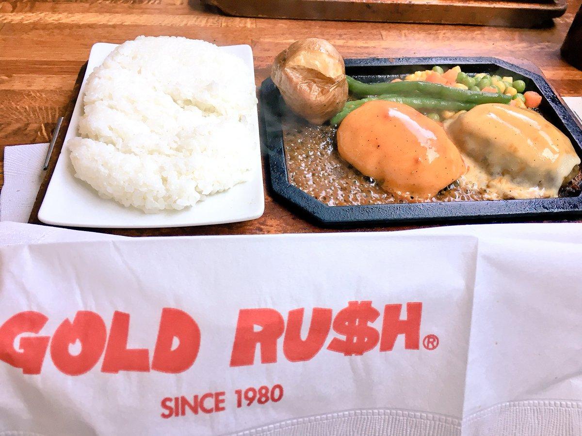 栄養つけな.  #GoldRush #元祖 #OriginOf #鉄板 #Hot #IronPan #ジュウジュウ #Smokey #with #sauce