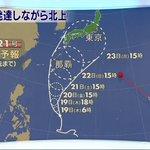 【平野有海の気象つぶやき】台風21号が発達をしながら北上しています。この先の予報を見ると、日曜日には…