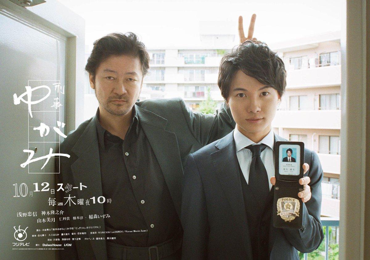 フジテレビの新ドラマ『<木曜劇場>刑事ゆがみ』第1話の反響 ...
