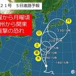 ご注意を台風21号 週明けに九州~関東直撃か - ねとらぼ nlab.itmedia.co.jp/n…