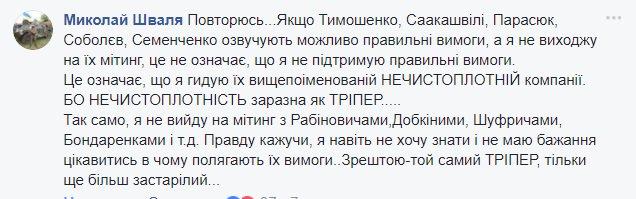 Под Радой задержано 11 активистов из-за отобранных у полиции щитов (обновлено) - Цензор.НЕТ 6272