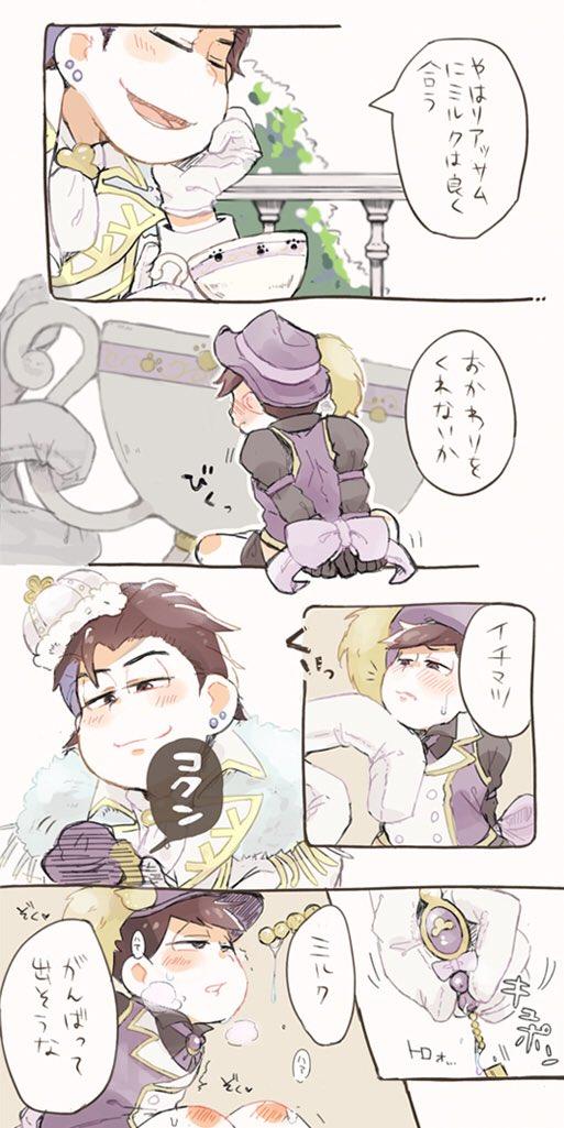プリンス次男×紅茶四男(※カラ一) 下品です。ミルクといえばね…