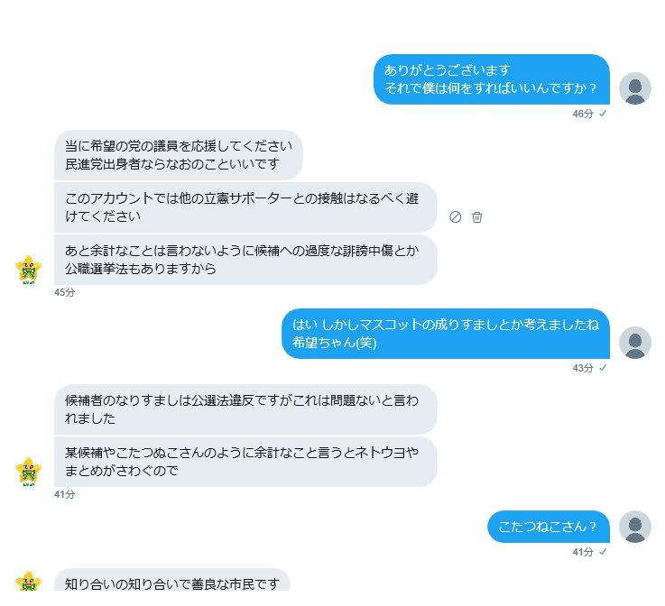 "民進党 on Twitter: ""選挙戦9日..."