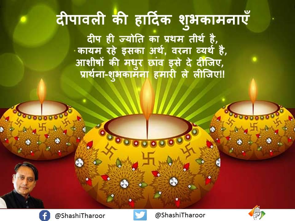 Shashi tharoor on twitter warmest deepavali greetings to all shashi tharoor on twitter warmest deepavali greetings to all may light dispel darkness truth supplant ignorance joy overcome gloom hope rise above m4hsunfo