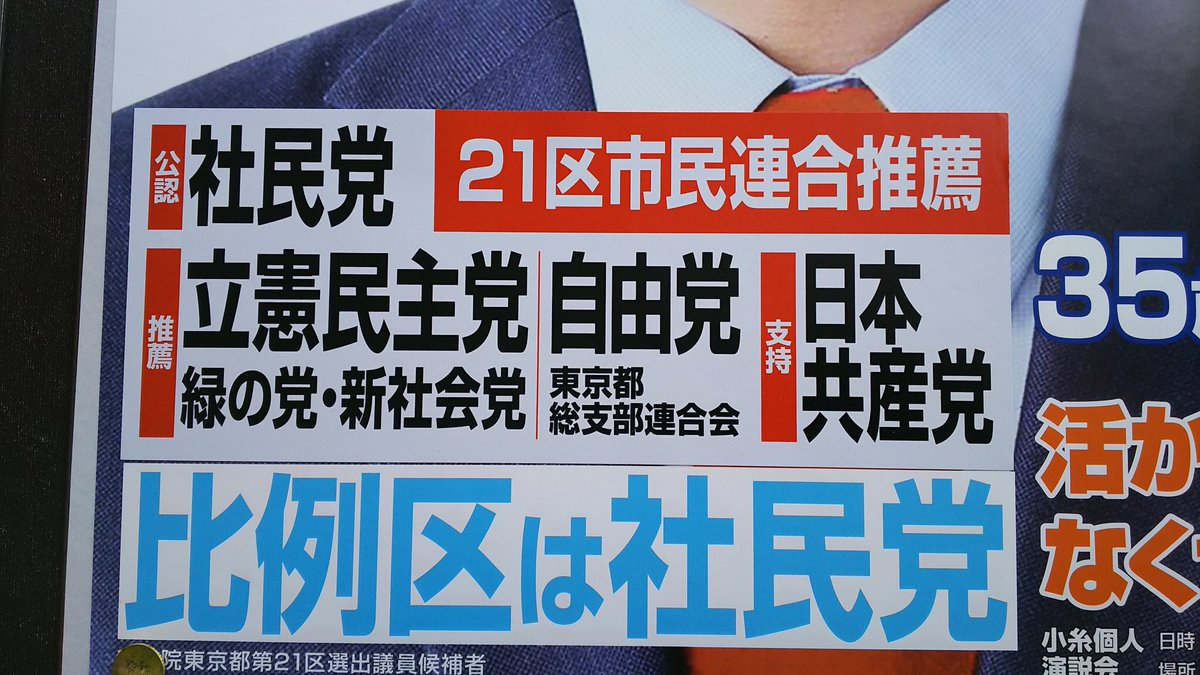 "TOKYO#21市民連合 on Twitter: ""..."
