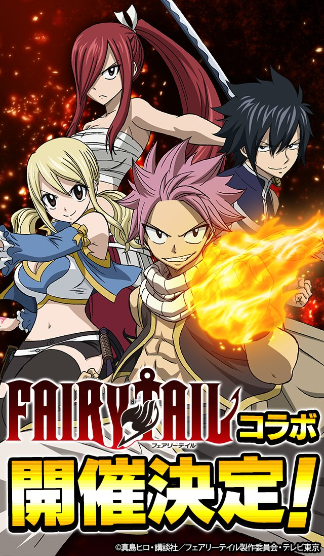 Colaboración「FAIRY TAIL」メ「Alteil Chronicle」アルテイルクロニクルSrc: #フ