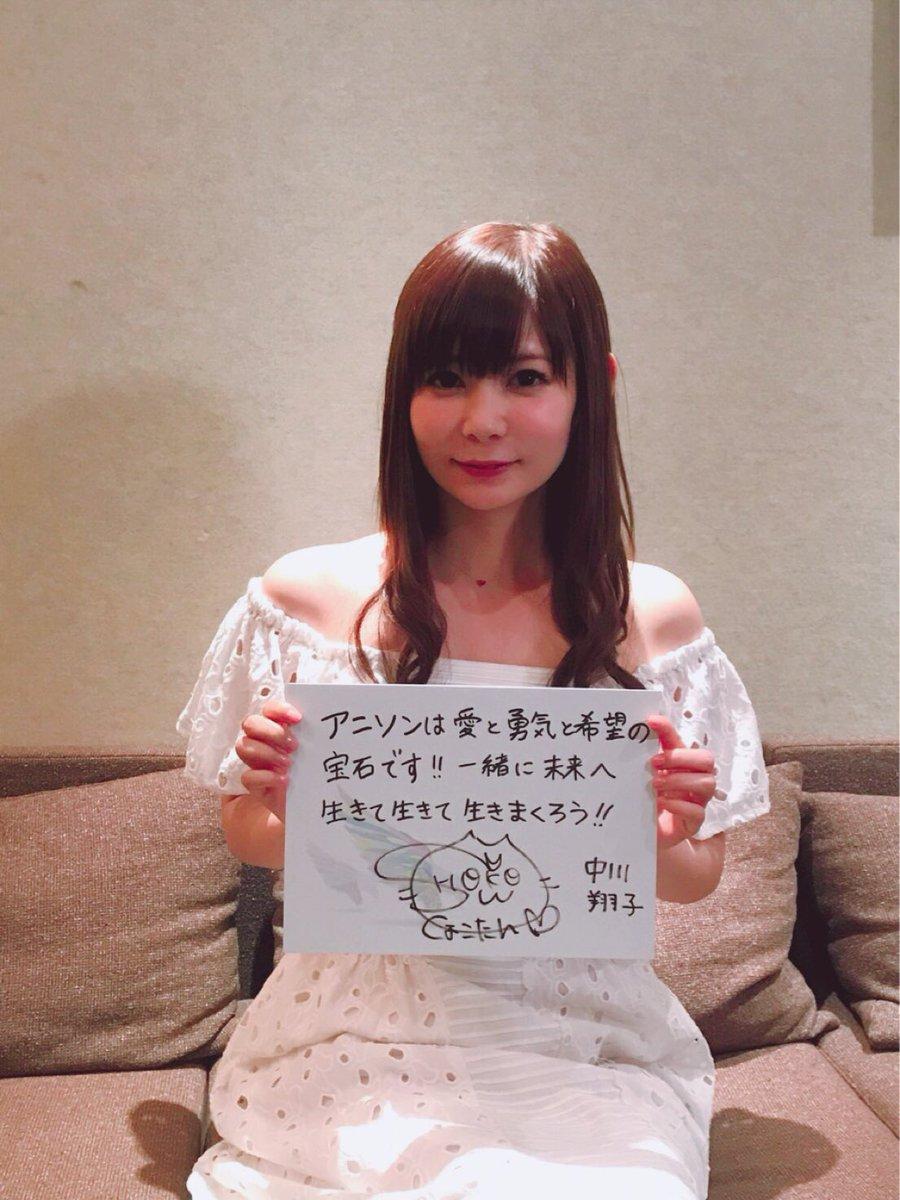 アニソン好きな中川翔子