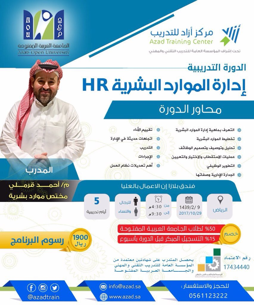 في الرياض #دورة إدارة الموارد البشرية HR...
