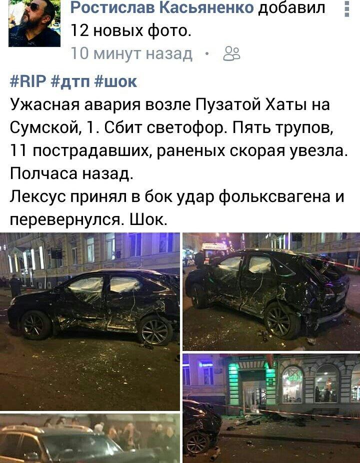 В центре на ул.Сумской  Харькова ДТП с жертвами