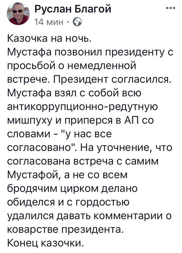 """Найем пообещал обратиться к митингующим под Радой: """"Чтобы не было никаких методов физического воздействия на народных депутатов"""" - Цензор.НЕТ 5983"""