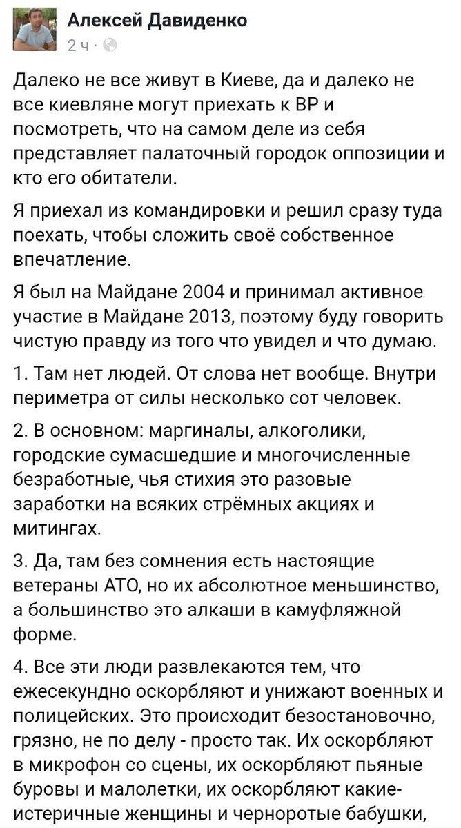 Ради безопасности полиция будет проверять документы и вещи граждан в центре Киева, - Крищенко - Цензор.НЕТ 8350