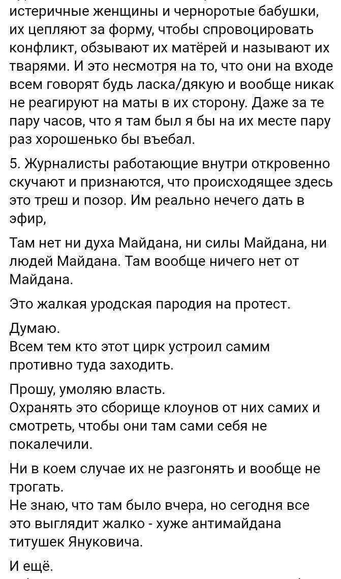 Ради безопасности полиция будет проверять документы и вещи граждан в центре Киева, - Крищенко - Цензор.НЕТ 7744