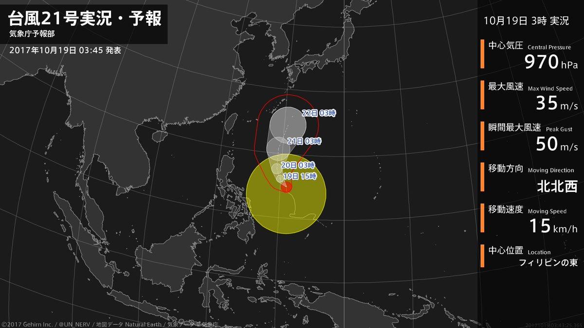 【台風21号実況・予報 2017年10月19日 03:43】 台風21号は、フィリピンの東を毎時15キロの速さで北北西に進んでいます。