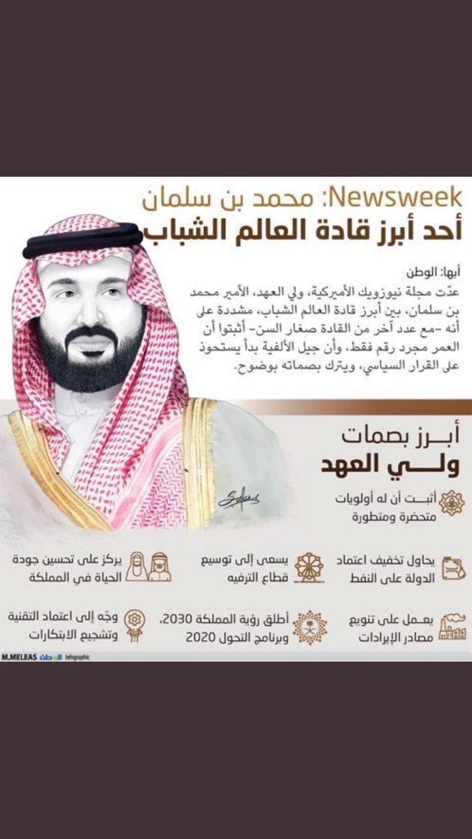 مجلة نيوزويك الأميركية : الأمير محمد بن...