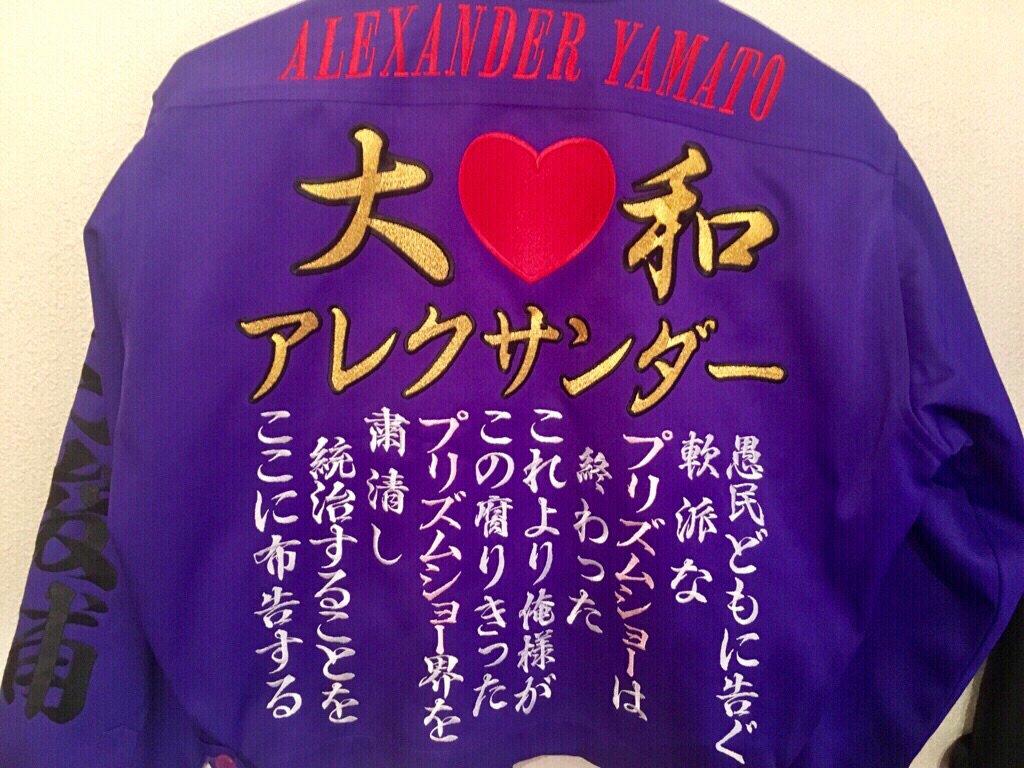 キンプリライブ楽しみですね。レディスパの参戦服は特攻服です。アレクの特攻服を作ったのは、俺だ!