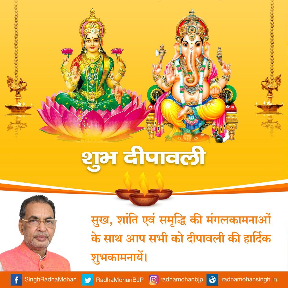 सुख, शांति एवं समृद्धि की मंगलकामनाओं के साथ आप सभी को दीपावली की हार्...