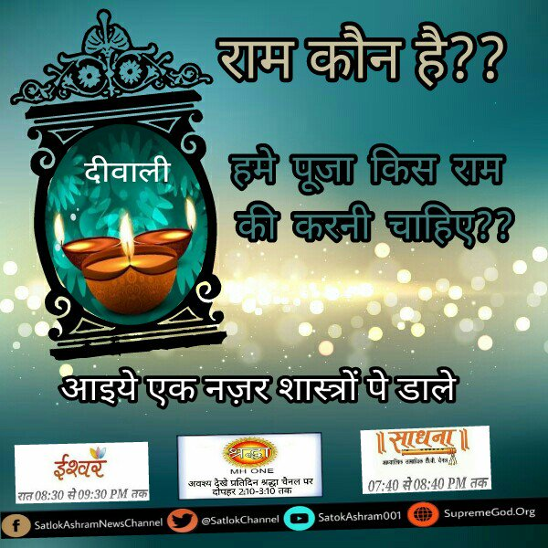 #रामभजन_बिन_कैसीदीवाली  Who is the real and complete Ram. #happy Diwali <br>http://pic.twitter.com/TeDoXn1wgU