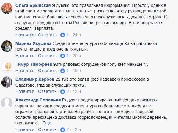 Почта россии доставка посылок по россии узнать где посылка