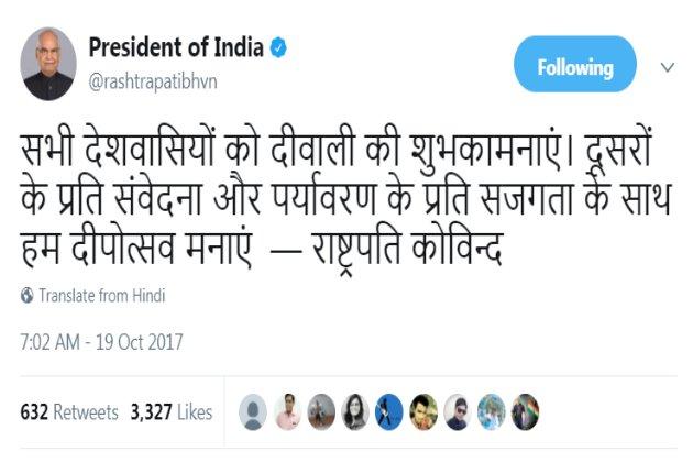 राष्ट्रपति #RamnathKovind ने सभी देशवासि...