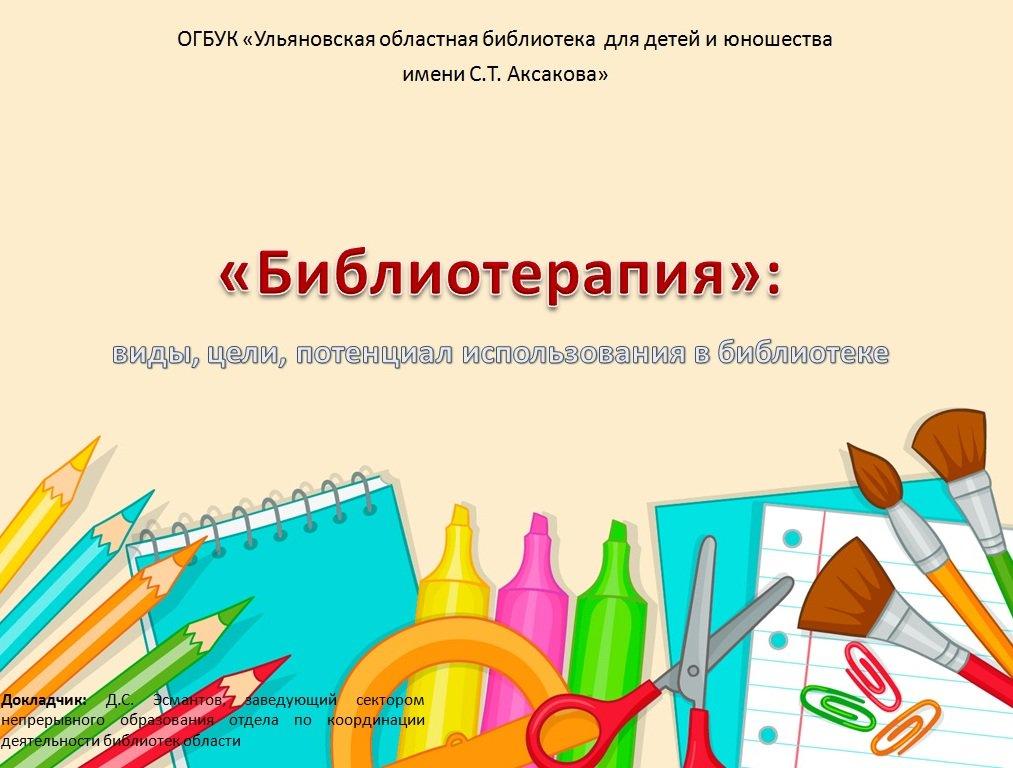 Презентация на тему день государственности республики саха якутия