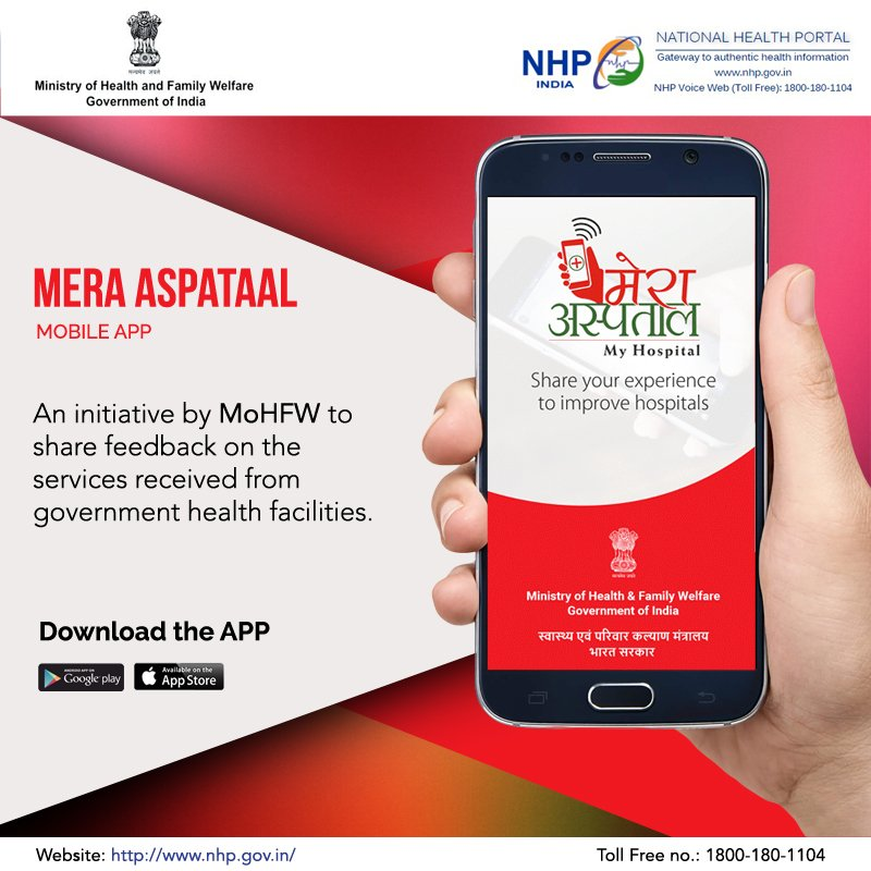 Share your experience to improve hospitals through Mera Aspataal Mobile App. Visit:  http:// bit.ly/nhp_india  &nbsp;    #SwasthaBharat #NHPIndia<br>http://pic.twitter.com/nzQHGY4714