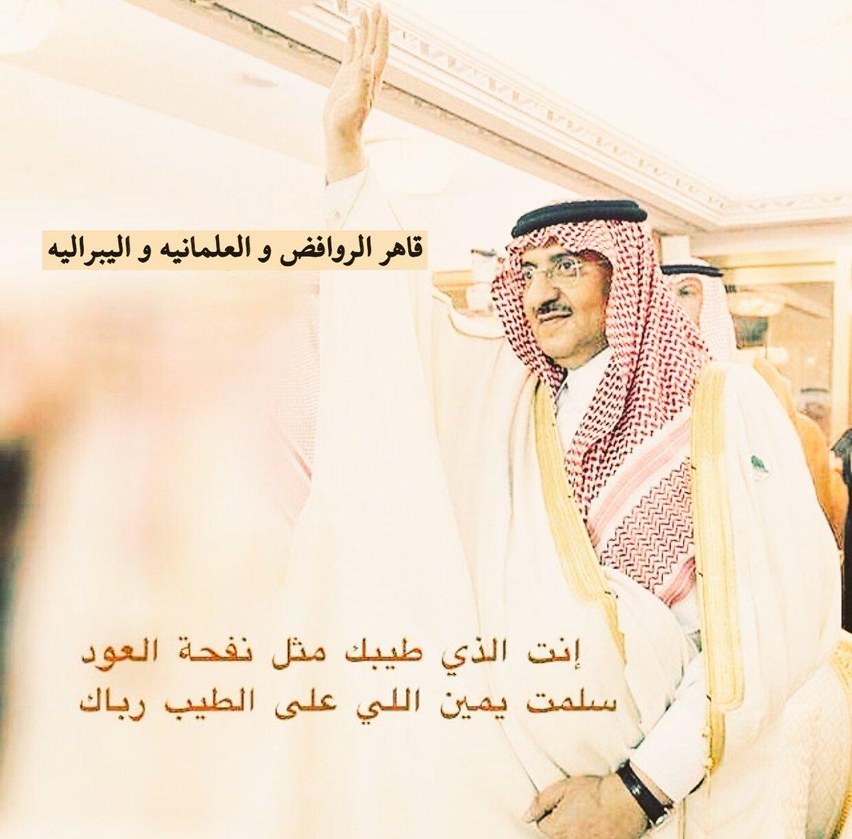 @M_Naif_Alsaud  . صاحب السمو الملكي  #ال...
