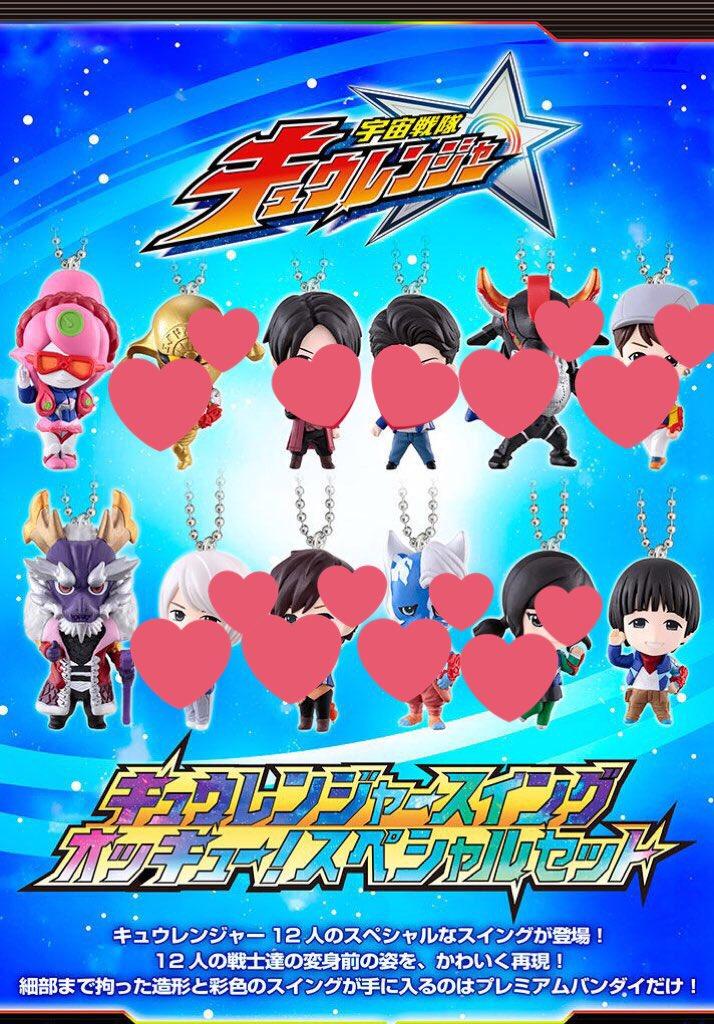 【交換・譲渡】キュウレンジャー スイング スペシャルセット  譲:ラプター・司令...