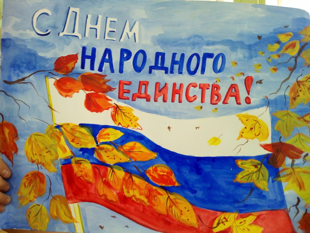 Рисунок на день народного единства в школу