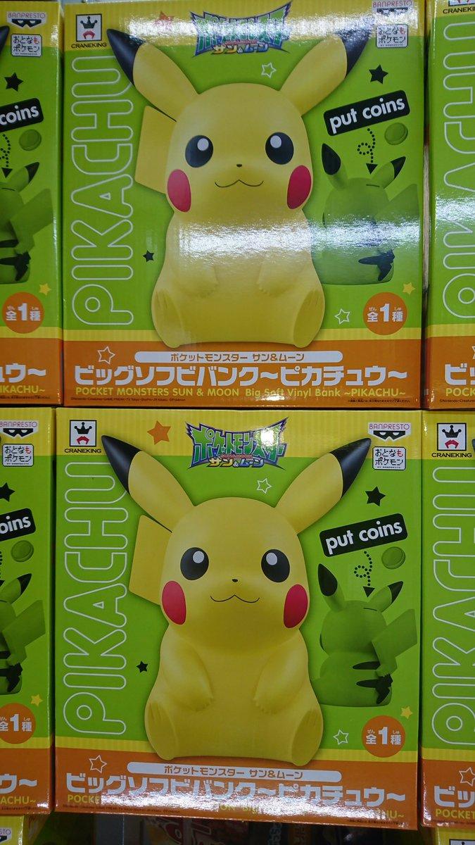 """モナコ立川店 on twitter: """"「ポケットモンスター サン&ムーン ビッグ"""