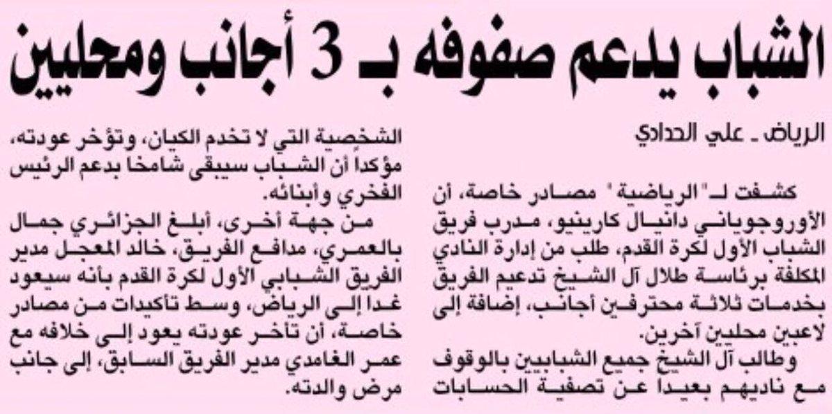 صحيفة الرياضية : #الشباب يدعم صفوفه بـ 3...