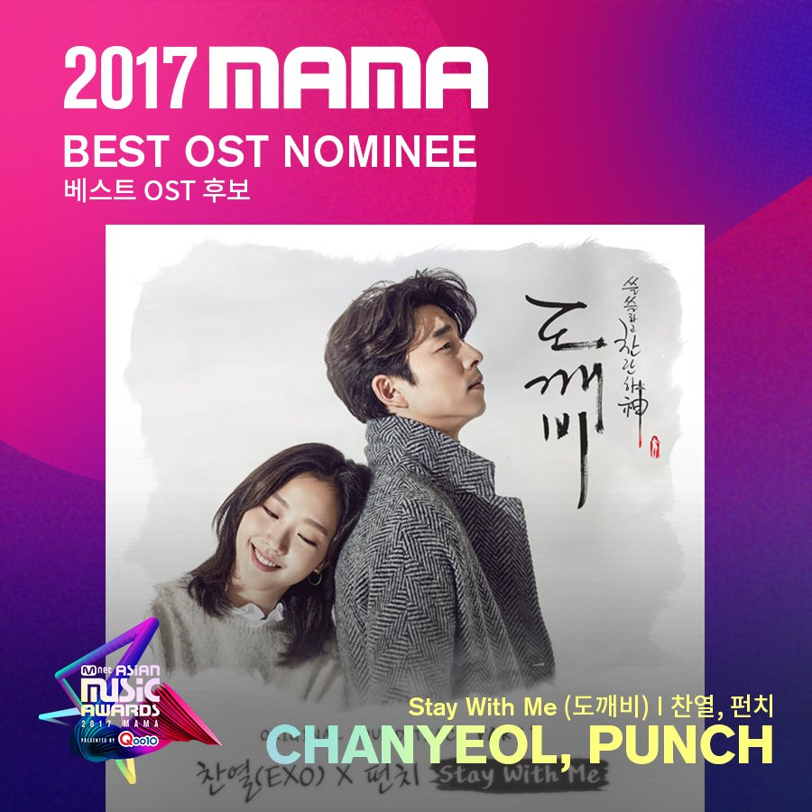 [#2017MAMA] Best OST Nominees #CHANYEOL #PUNCH #CRUSH Vote▶https://t.c...
