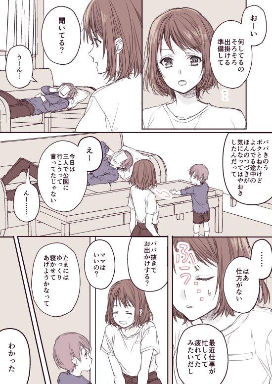 【創作男女】休日の朝