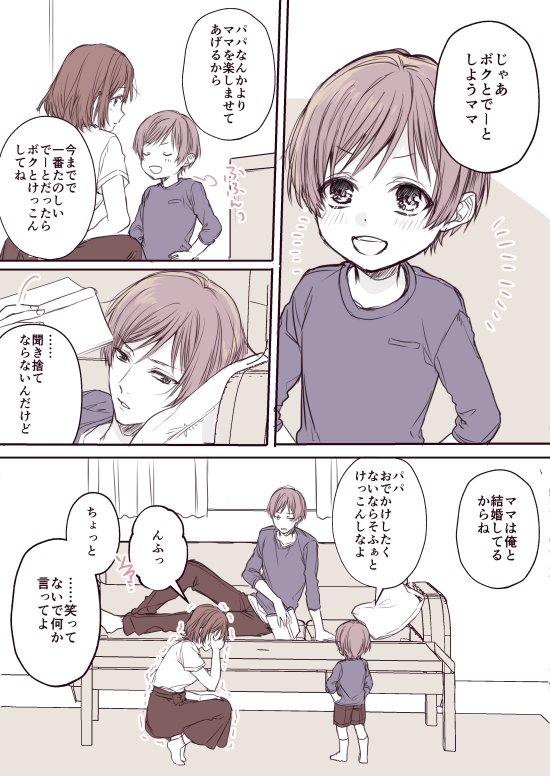 創作漫画「休日の朝」www2人ともママが大好きほっこりマンガwww