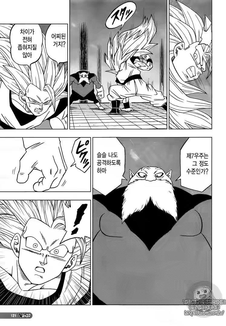 Govetaxv On Twitter Dragon Ball Super Chapter 29 Korean Version