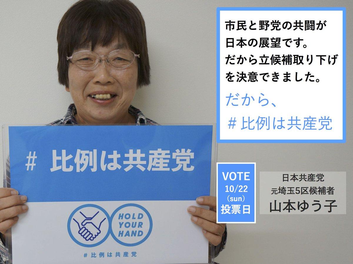 """たけこし 連 さいたま市議会議員(中央区) on Twitter: """"#比例は ..."""