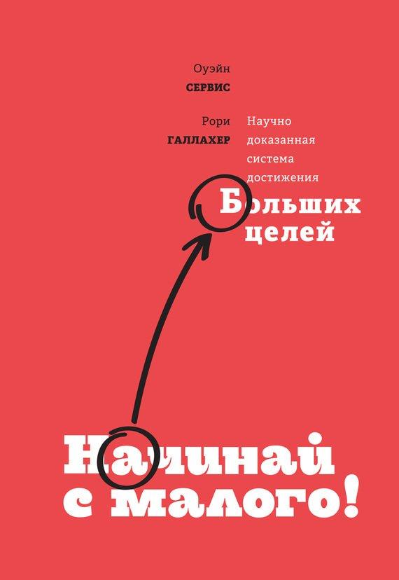 Скачать книгу бесплатно солженицын