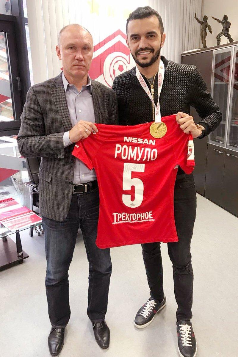 Сергей Родионов и брат Ромуло Даниэль