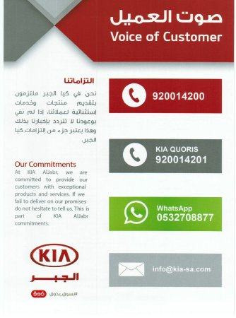 Kia Aljabr كيا الجبر On Twitter الآن يمكنك حجز مواعيد الصيانة من خلال 1 الاتصال بالرقم الموحد 2 عن طريق الواتس اب 3 عبر التطبيق
