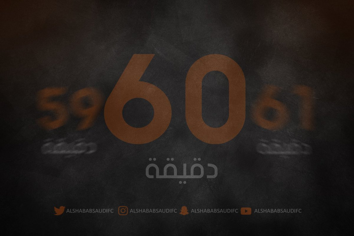 ⏱ د. 60  #الشباب 2 🆚 الرائد 2 ⚽️ ناصر ال...