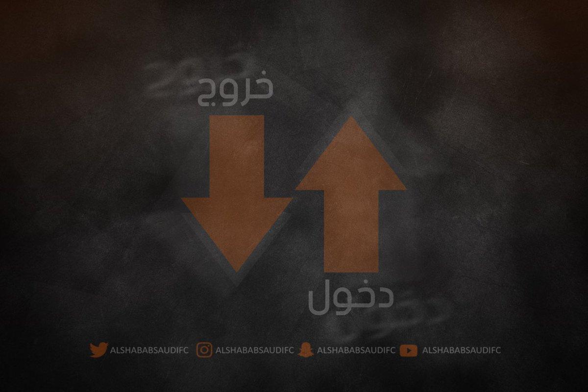 🔁 التبديل الثالث  دخول محمد بن يطو خروج...