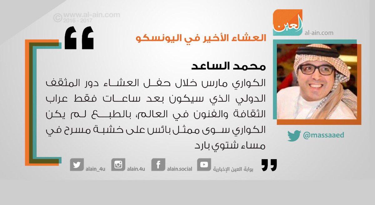محمد الساعد يكتب مقالا بعنوان : العشاء الأخير في اليونسكو. #فشل_قطر  #...