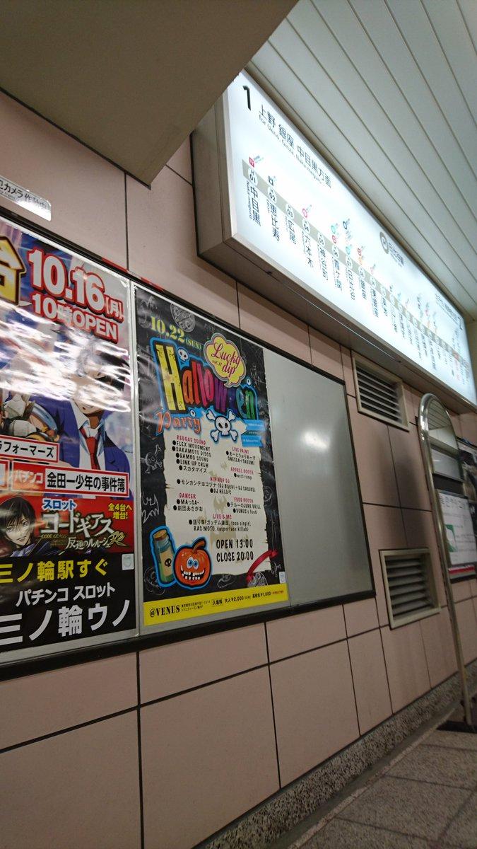 """ガッデム鎌田 a.k.a NUDEMAN on Twitter: """"日比谷線【三ノ輪駅➕南千住 ..."""