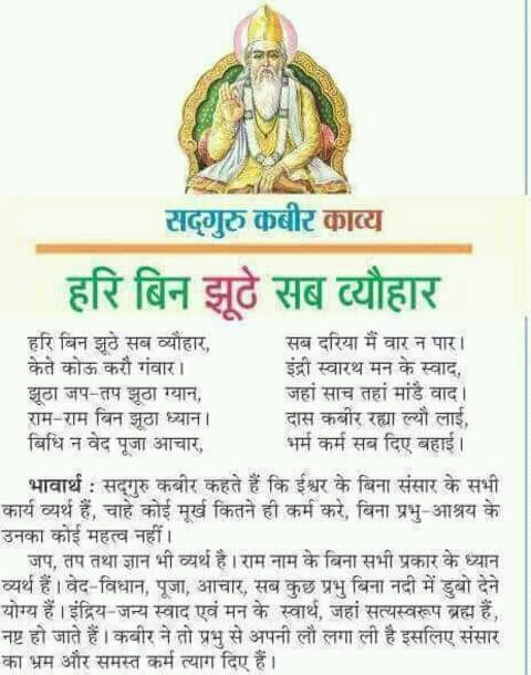 #GuruNanakDevJi #गुरुनानक_जयंती  तभी तो कबीर परमेश्वर कहते है - अरे भोली सी दुनिया सतगुरु बिन कैसे सरिया । dekhyega tv ch sadhna 7:30_8:30 pm aur sradha ch 2:00_3_3:00 an satsaheb🙏 #Diwali