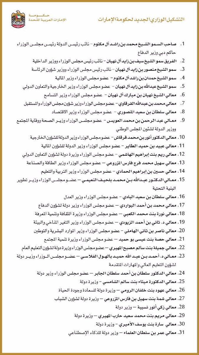 التشكيل الوزاري الجديد لحكومة الإمارات