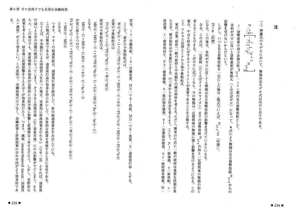 数学注。1は斉藤モデルの数学的論破であるが、2が貨幣数量理論のミクロ的基礎。ここからほとんどの政策を導き出すことができる