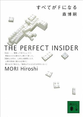"Just finished ""すべてがFになる THE PERFECT INSIDER S&M"" by 森博嗣"