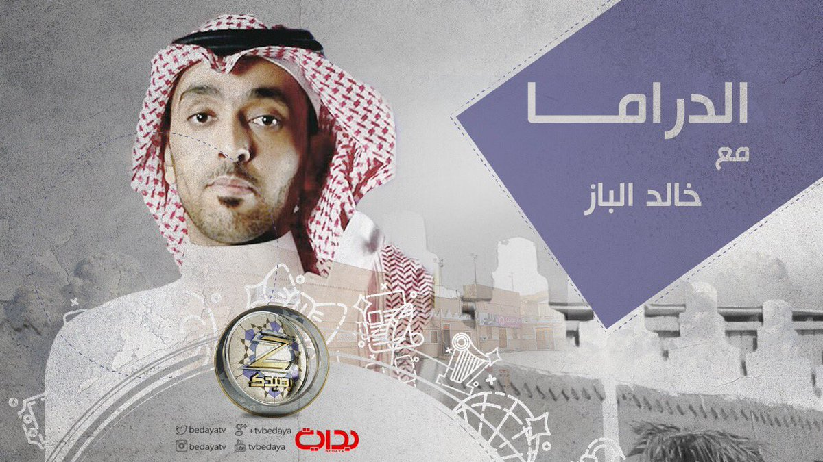 الدراما مع : خالد الباز @k_albaz  الساعة 9:30 مساء  #زد_رصيدك17 ✨. htt...