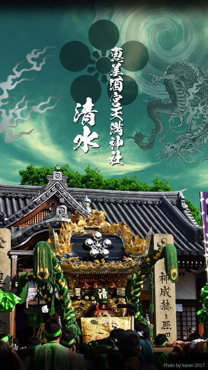 Koh Na Twitteru 恵美酒宮天満神社 清水屋台のスマホ壁紙が完成しま