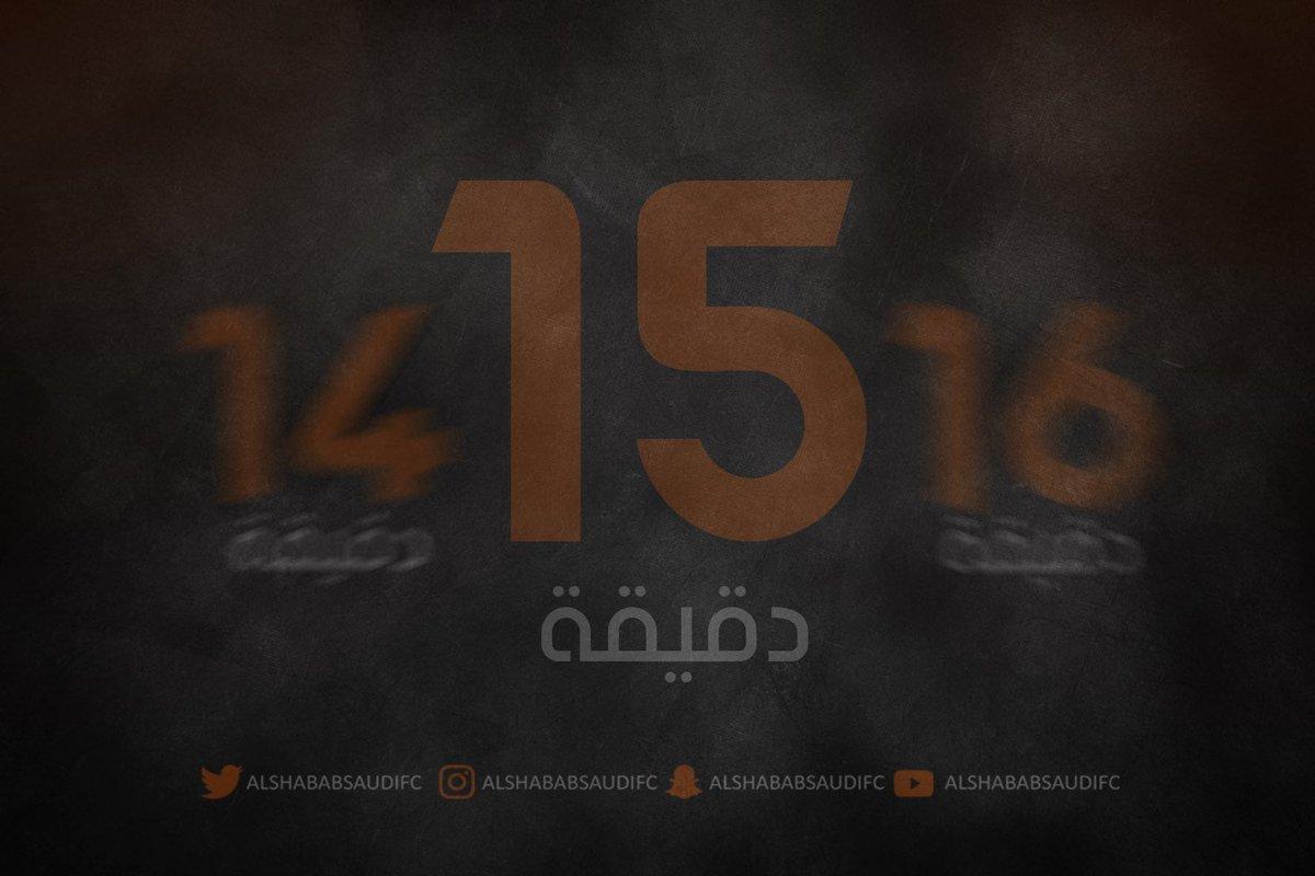 ⏱ د. 15  #الشباب 2 🆚 الرائد 0 ⚽️ @nasser...